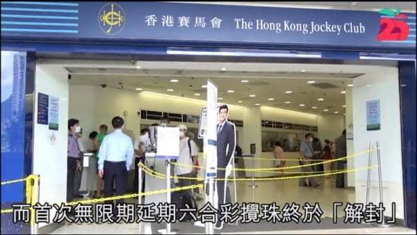 香港六合彩預定7.21復辦!首周攪珠兩次,之後回復每周開三次