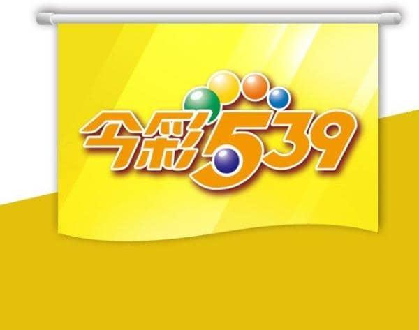樂透539明牌討論,坐二望三滿星閃亮!