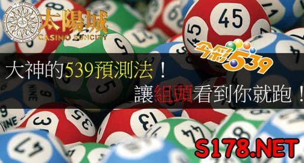 今彩539預測必勝必中法,精準的讓組頭心驚驚!