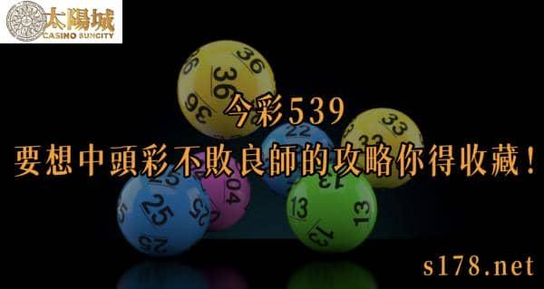 539遠星圖表配合封牌的冷熱門數據,讓中獎不再是幻想!