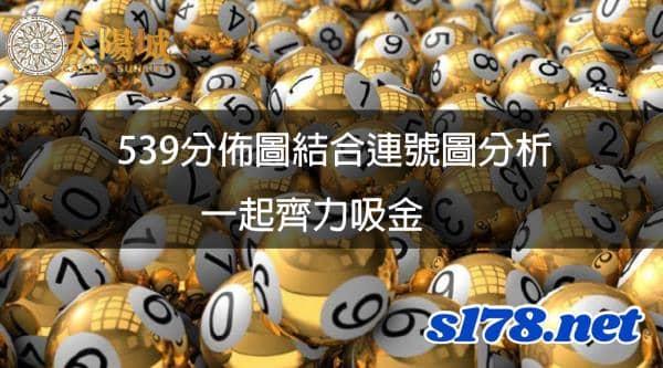539分佈圖結合連號圖與539哥倆好齊力吸金
