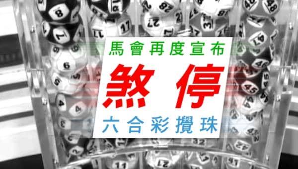 香港六合彩攪珠,再次宣布暫停