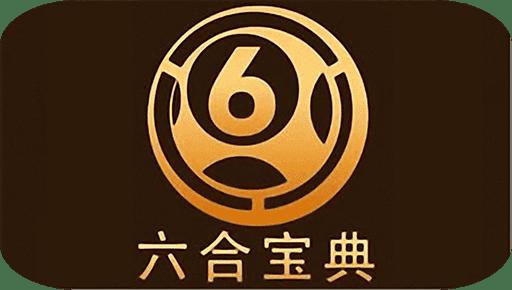 香港六合彩規則、玩法介紹