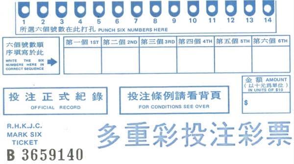香港六合彩的誕生